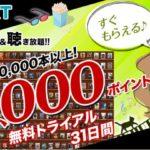 ポイントサイトを使って1日で1万円以上稼げるかチャレンジしてみた結果!